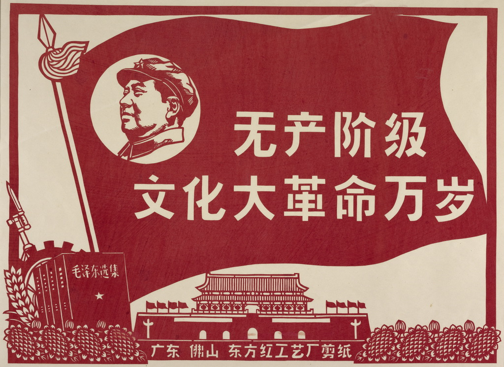 "Chinese papercut image depicting ""Long Live the Great Proletarian Cultural Revolution"""