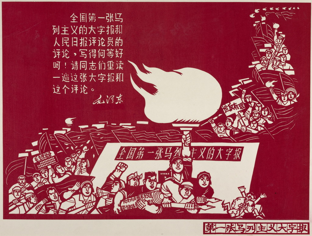 "Chinese papercut depicting ""The First Marxist-Leninist Big-Character Poster"""
