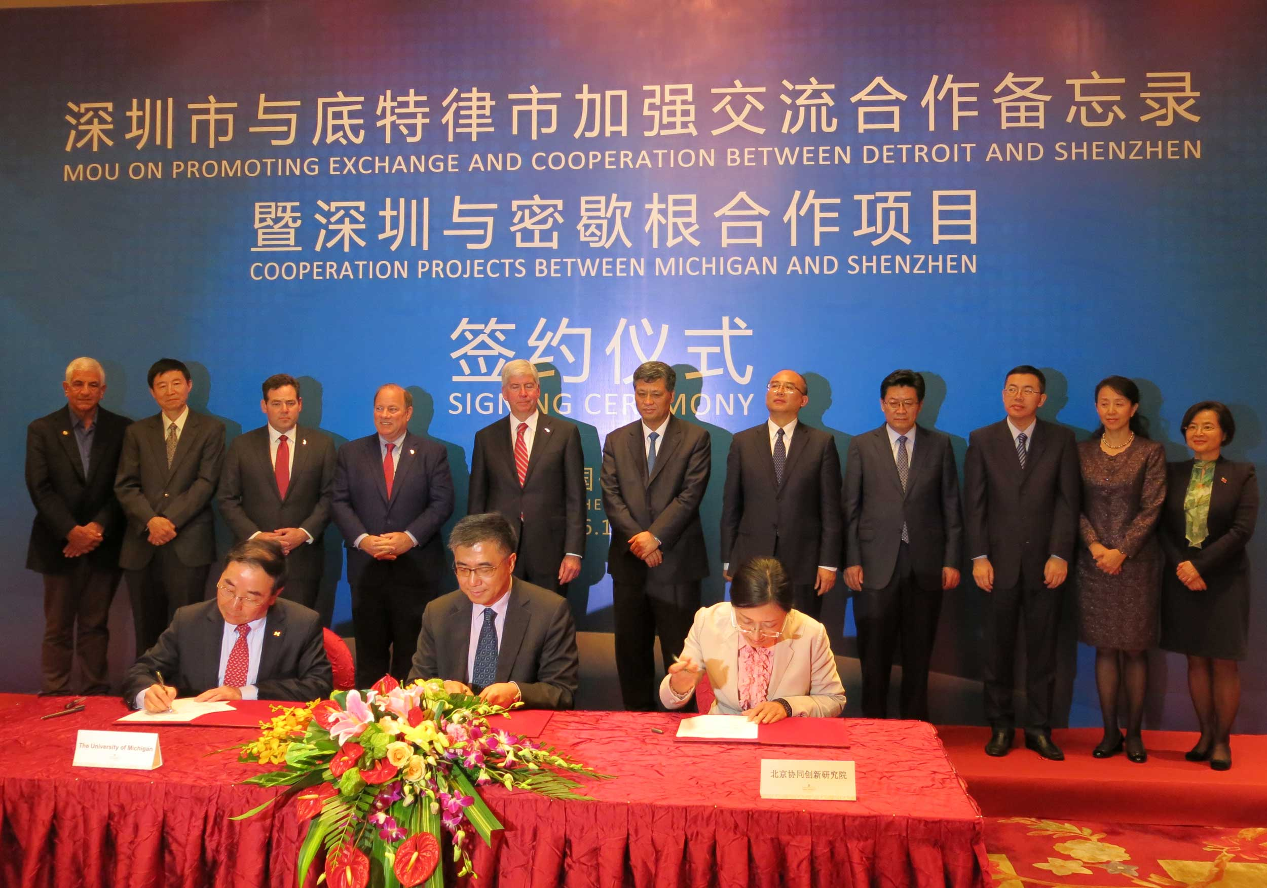 Michigan governor Rick Snyder (Fifth from left) and Shenzhen party secretary Xinrui Ma (Sixth from left) are witnessing the signing of memorandum of understanding between University of Michigan,Beijing Institute for Collaborative Innovation and Southern University of Science and Technology for clean water technology.